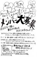 手書きチラシ.jpg